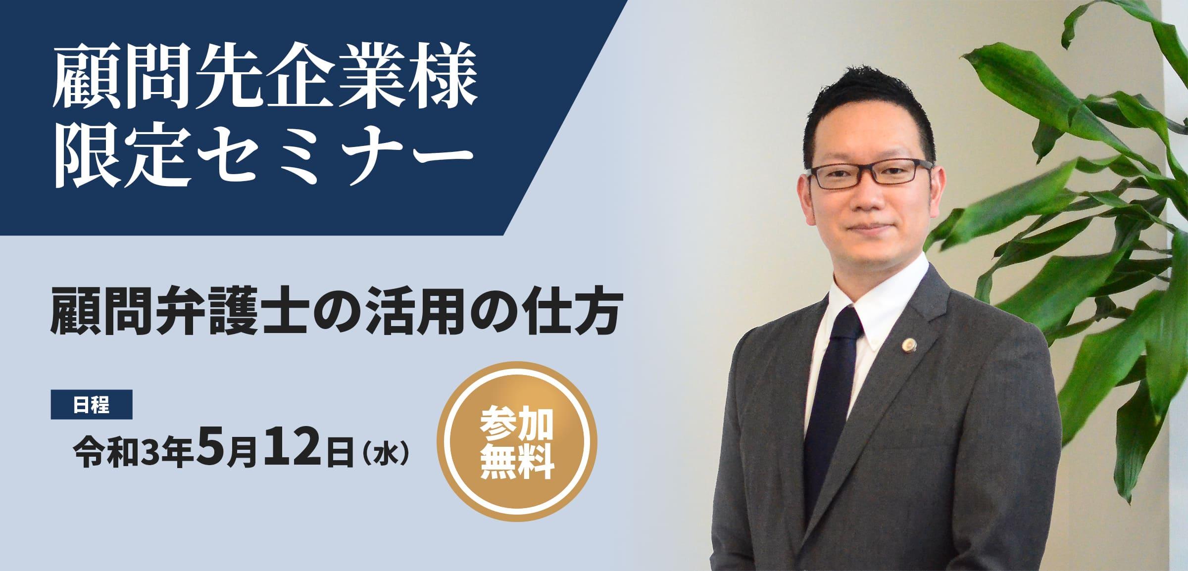顧問先企業様限定セミナー「顧問弁護士の活用の仕方」